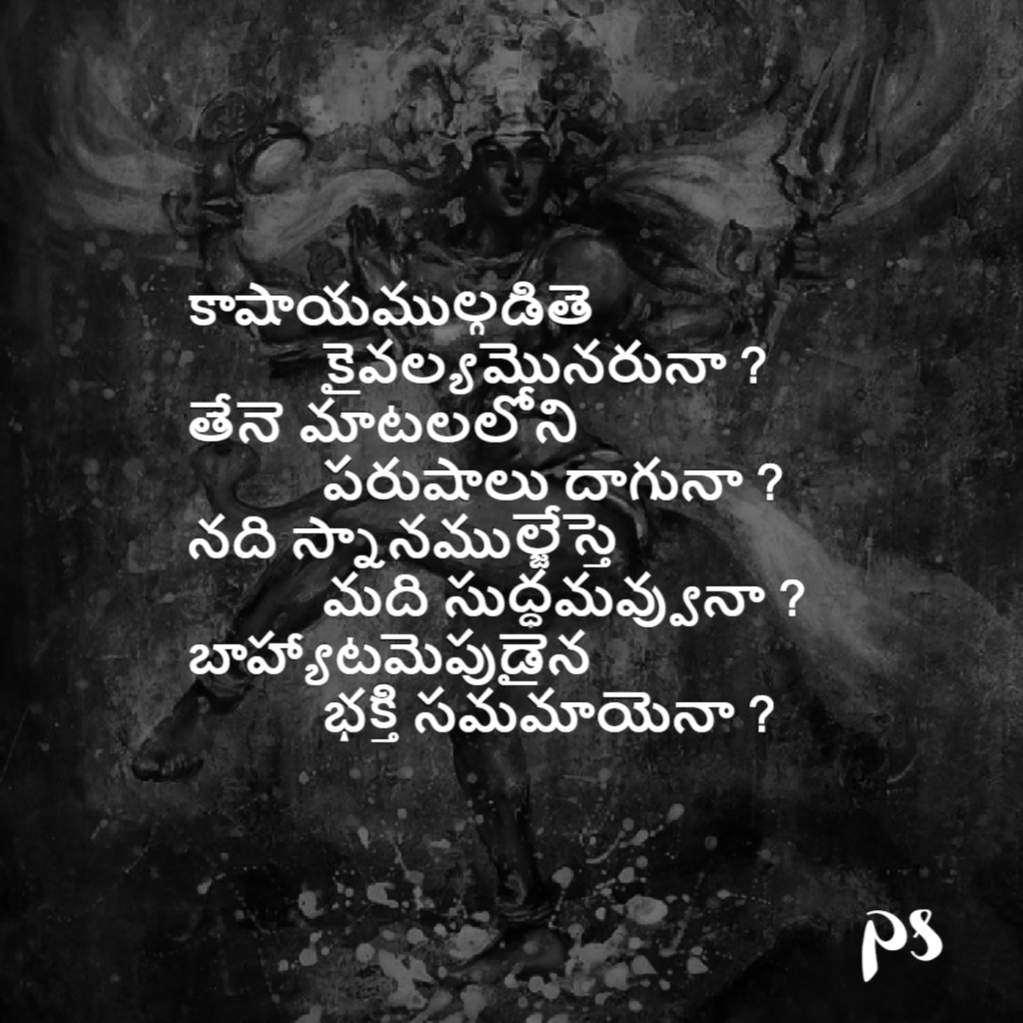 Telugu Poems on Religious